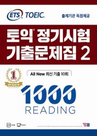 ETS 토익 정기시험 기출문제집 1000 READING Vol. 2