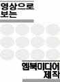 영상으로 보는 한국의 신국부론, 중국에 있다 1